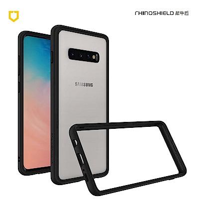 犀牛盾 Samsung Galaxy S10+ CrashGuard 防摔邊框手機殼