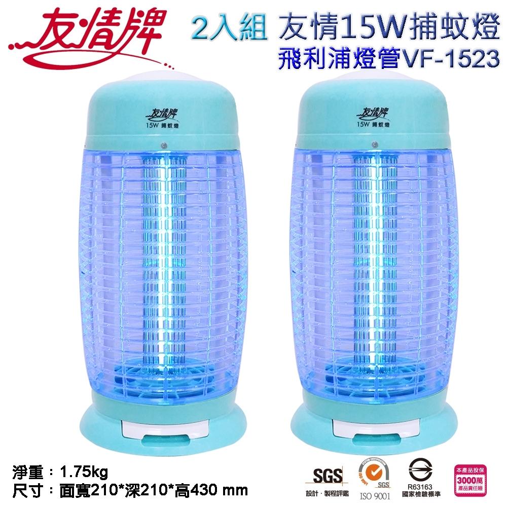 友情牌15W捕蚊燈/2入組(VF-1523)