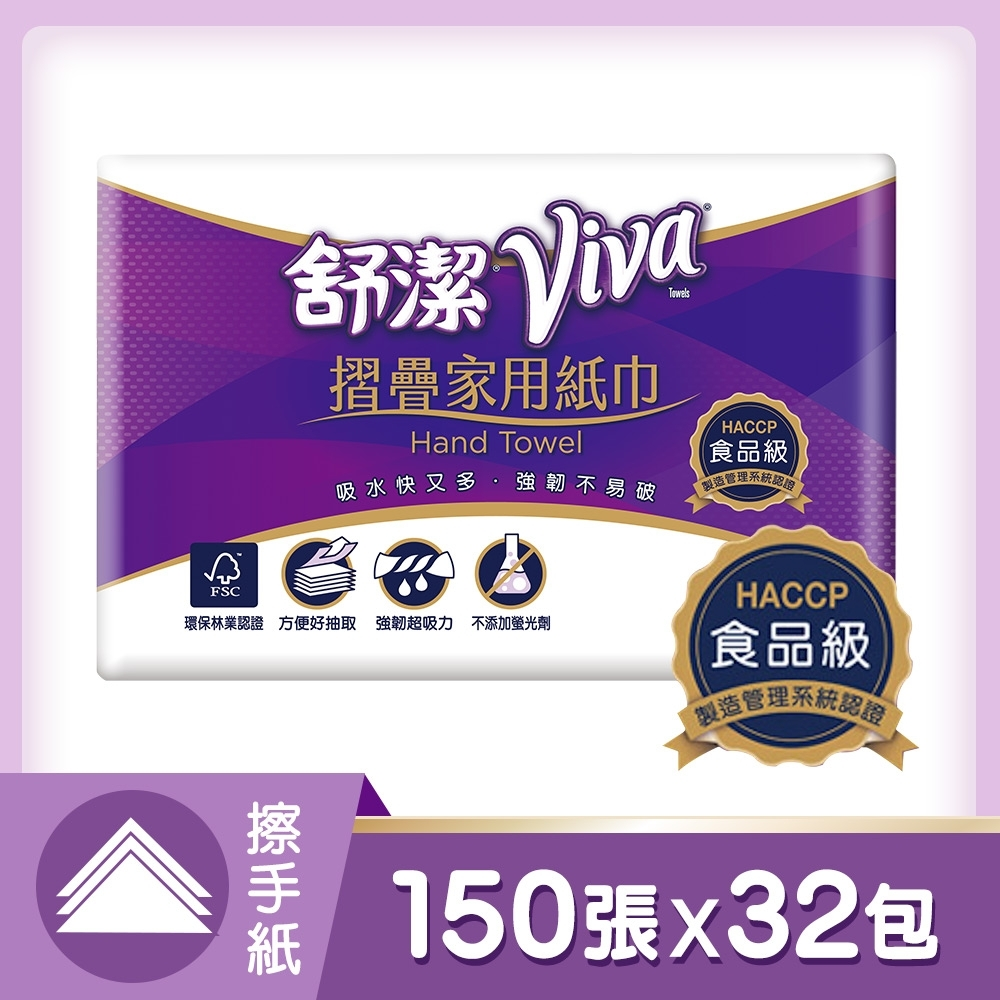 舒潔 VIVA摺疊紙巾(150張x32包/箱)
