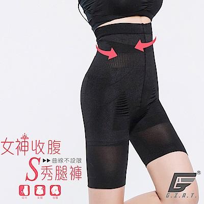 GIAT 280D高腰提托塑腹美腿褲(五分款-黑)