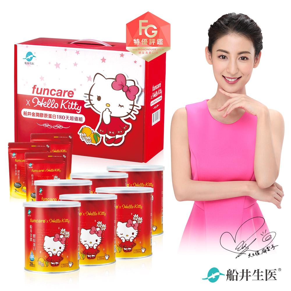 船井xHello Kitty 金潤膠原蛋白6大3小禮盒組2020.10.18