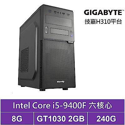 技嘉H310平台[魔燄隱者]i5六核GT1030獨顯電玩機