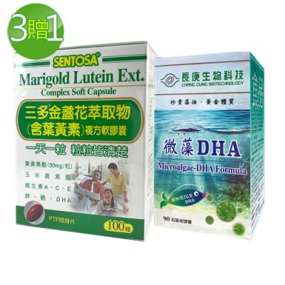 三多金盞花萃取物複方軟膠囊100粒裝買3送1長庚微藻DHA(限量組合售完即下架)