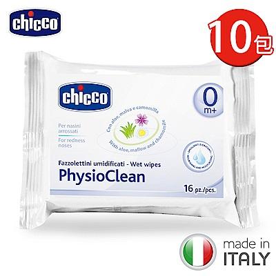 [5折特惠]chicco-超柔潤濕巾(護鼻專用)16抽*10