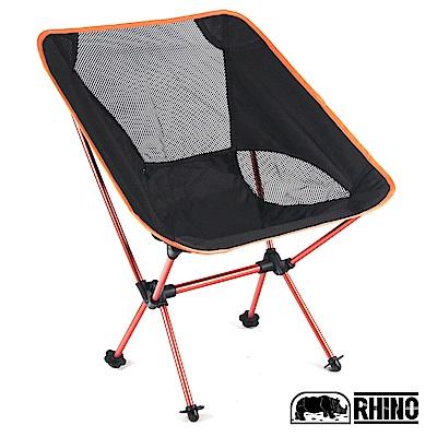 犀牛 RHINO 極輕量露營椅