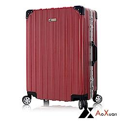 AoXuan 29吋行李箱 PC拉絲鋁框旅行箱 雅爵系列 (乾燥玫瑰)