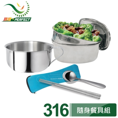 PERFECT 理想 極緻316方形雙層便當盒16cm(低)+學生湯碗10cm+隨身餐具組