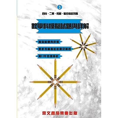 數學科模擬試題與詳解(2版)
