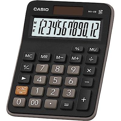 CASIO12位元 經典實用款商務系列計算機 -MX-12B