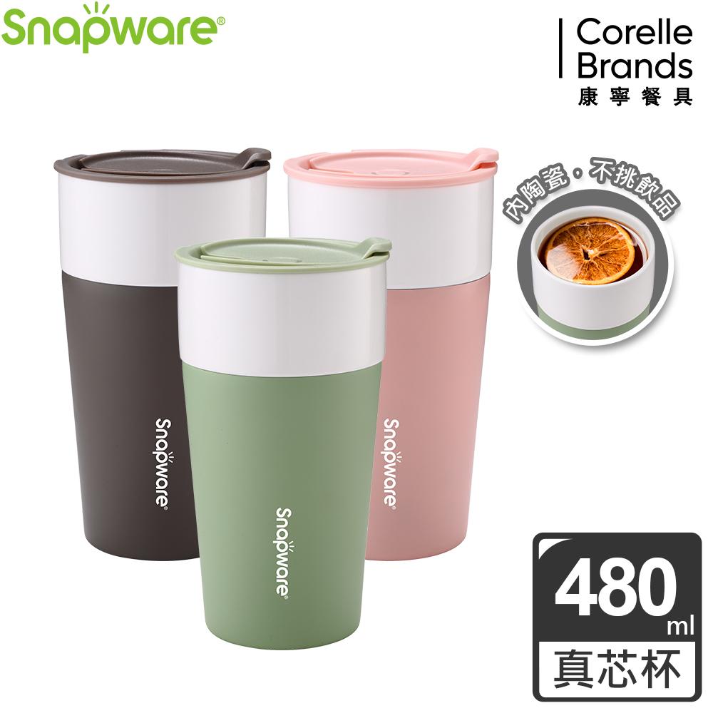 【美國康寧】snapware真芯陶瓷不鏽鋼隨行杯480ML(三款可選)