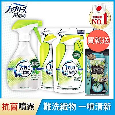 <除菌消臭組>【日本風倍清】織物除菌消臭/除臭噴霧1+3超值組 兩款任選