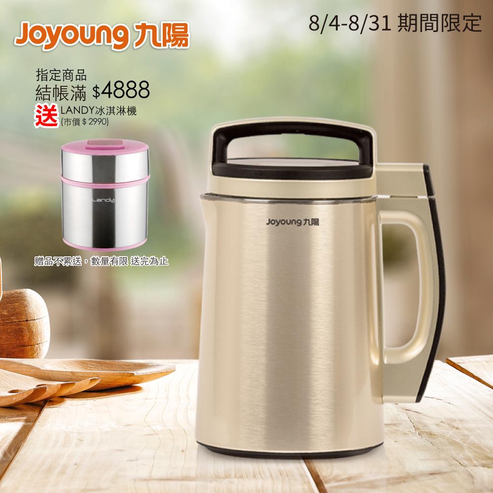 【Joyoung 九陽】冷熱料理調理機(豆漿機) DJ13M-D980SG