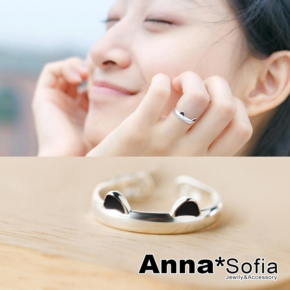 【3件5折】AnnaSofia 可愛貓耳抱抱 925純銀開口戒指尾戒(黑耳朵系)