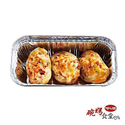 (任選)呷七碗 焗烤奶香馬鈴薯(250G)