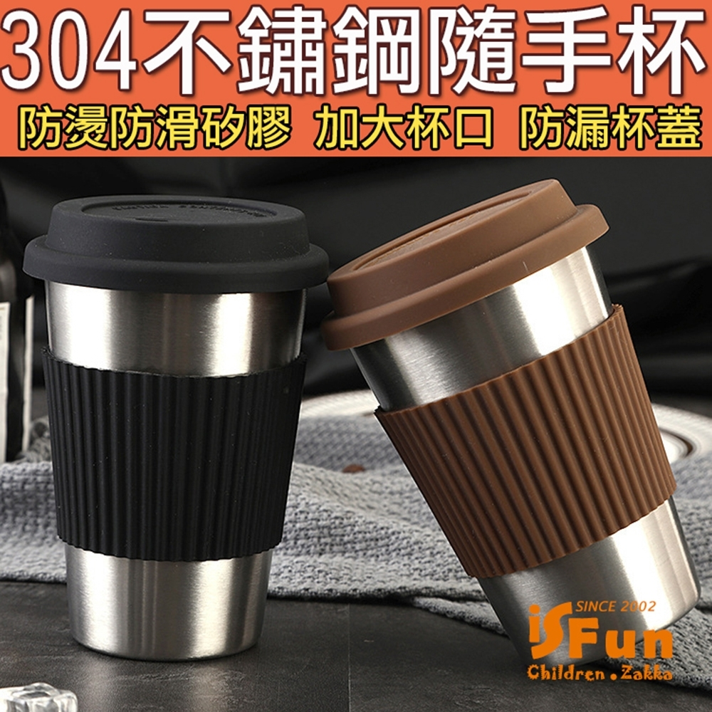 iSFun 商務人士 304不鏽鋼防燙防滑咖啡隨手杯350ml 2色可選