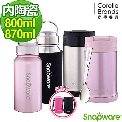 康寧Snapware內陶瓷不鏽鋼超真空保溫運動瓶800ml+悶燒罐870ml