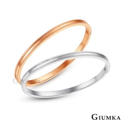 GIUMKA白鋼手環 簡約素雅細版/單個