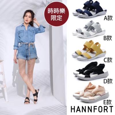 [時時樂限定] Hannfort    限時搶購 男女夏日百搭休閒涼拖鞋