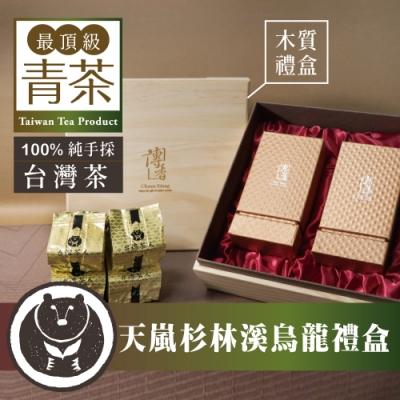 台灣茶人 天嵐杉林溪烏龍傳香單木禮盒組