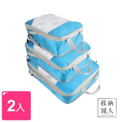 【收納職人】防水可壓縮旅行收納包/分裝整理收納袋_藍色(S+L)