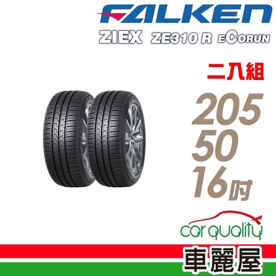 【FALKEN 飛隼】ZE310 87W 全天候性能輪胎_二入組_205/50/16