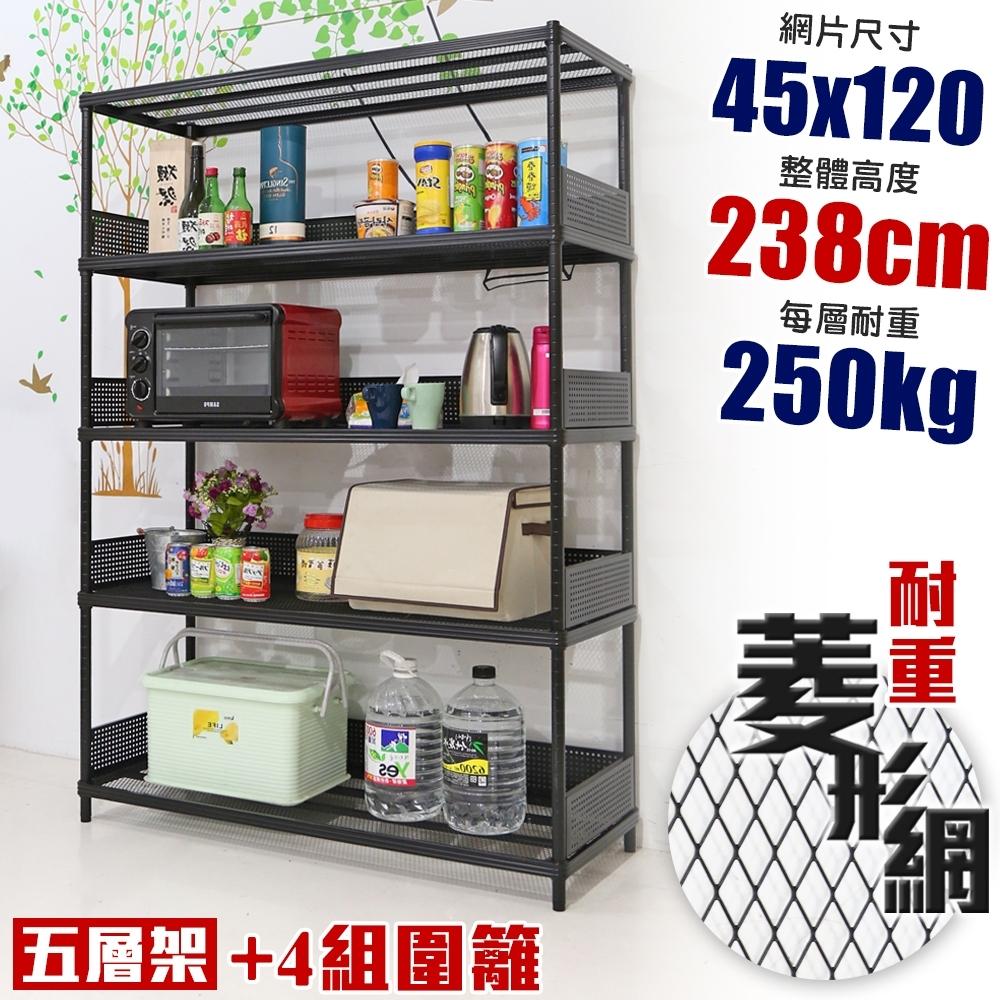 【居家cheaper】45X120X238M耐重菱形網五層架+4組圍籬 (鞋架/貨架/工作臺/鐵架/收納架)