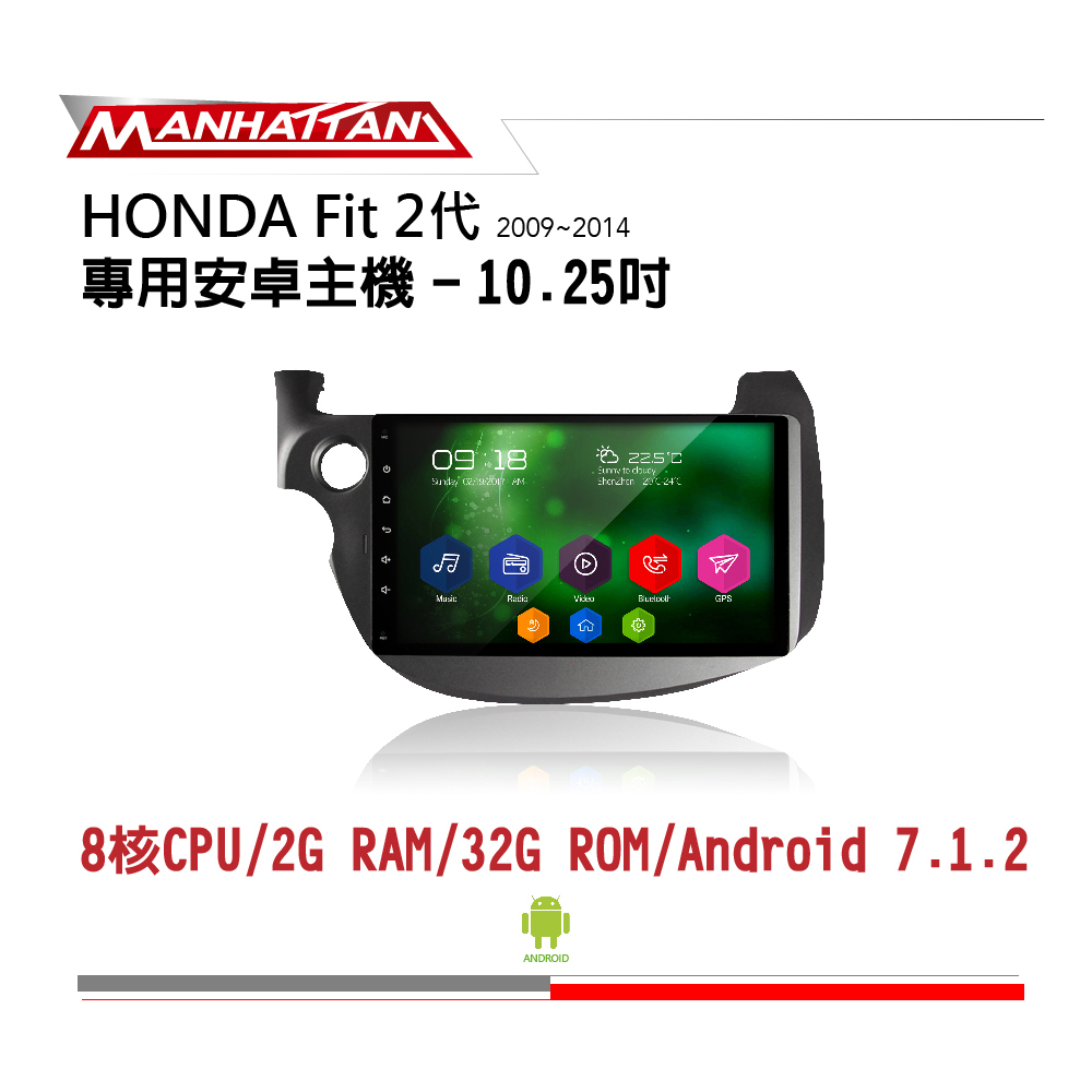 【到府安裝】HONDA FIT 2代 09-14 10.2吋影音主機-MANHATTAN product image 1