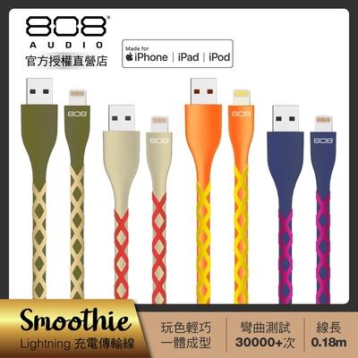 808 Audio SMOOTHIE系列Lightning 18cm快速傳輸充電線-CB50101