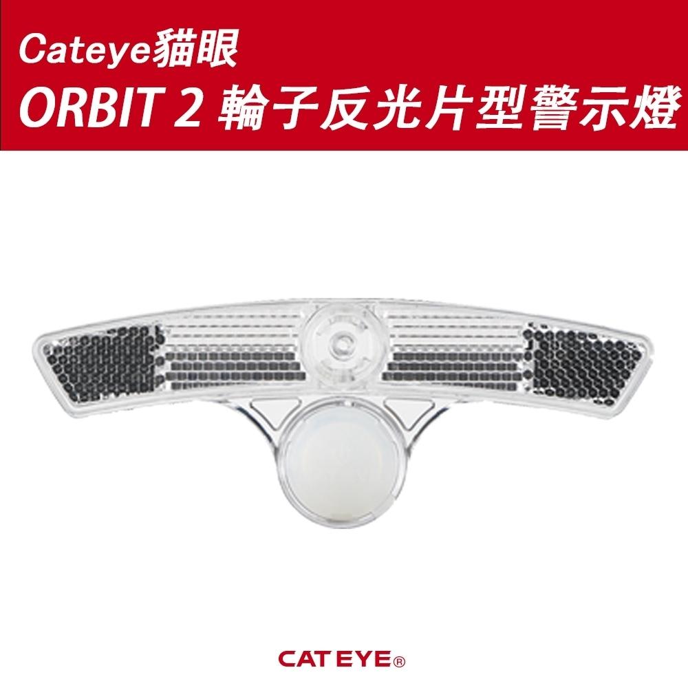 Cateye ORBIT 2 輪子反光片型警示燈SL-LD150KIT