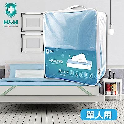 H&H 南良冰舒清透涼感墊-單人90x188cm