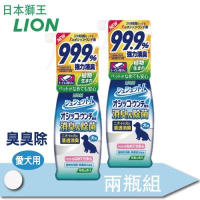 LION 獅王 - 臭臭除-異味消臭噴霧-愛犬用300ml-兩瓶組