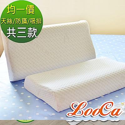 LooCa 釋壓記憶枕2入-均一價(天絲/防蹣/吸濕排汗-三款任選)