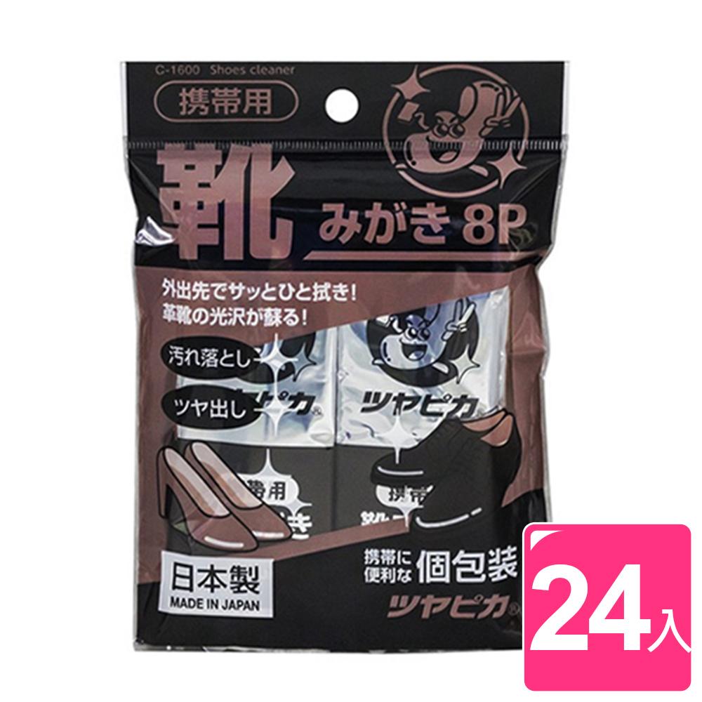 日本不動化學 日本製攜帶型皮鞋用擦拭布8回分3包組(24入)