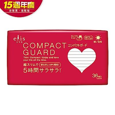 [限時搶購]日本大王elis愛麗思COMPACT GUARD GO可愛/包(種類可選)