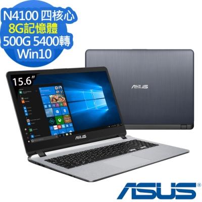 ASUS X507MA 15吋筆電 N4100/8G/500G/Win10/特仕
