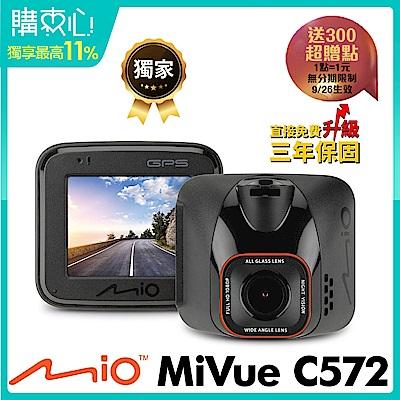 Mio MiVue C572 Sony星光級感光元件 GPS行車記錄器_黏支版-急速配