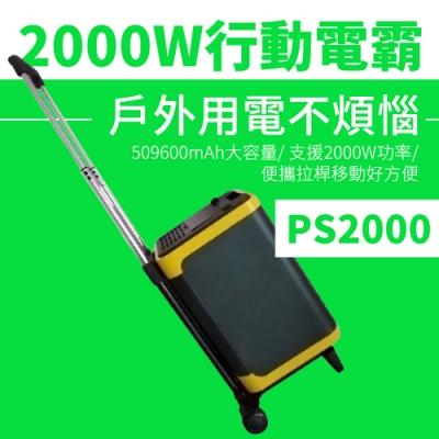 Suniwin攜帶式大行動電源PS2000_戶外充電_AC交流DC直流_露營停電_各類電器供電_緊急備用電力