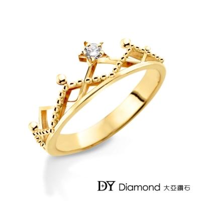 DY Diamond 大亞鑽石 L.Y.A輕珠寶 18黃K金 皇冠 鑽石女戒