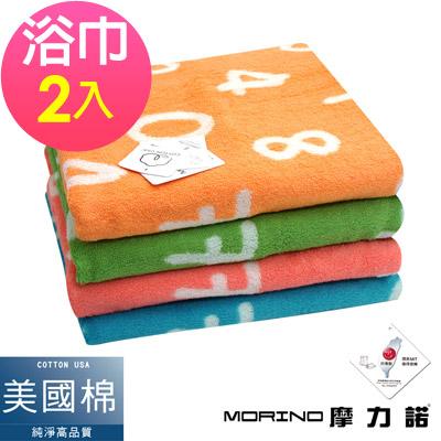 MORINO摩力諾 (超值2條組)美國棉魔幻數字緹花浴巾/海灘巾