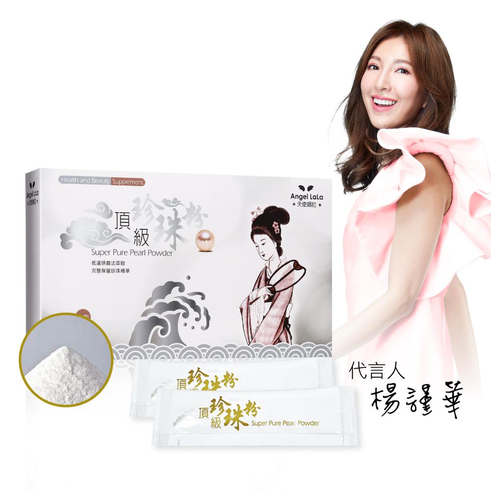 Angel LaLa天使娜拉_頂級珍珠粉(30包/盒)