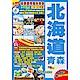 北海道青森(19-20年版):香飄雪飛趣玩尋食Easy GO! product thumbnail 1