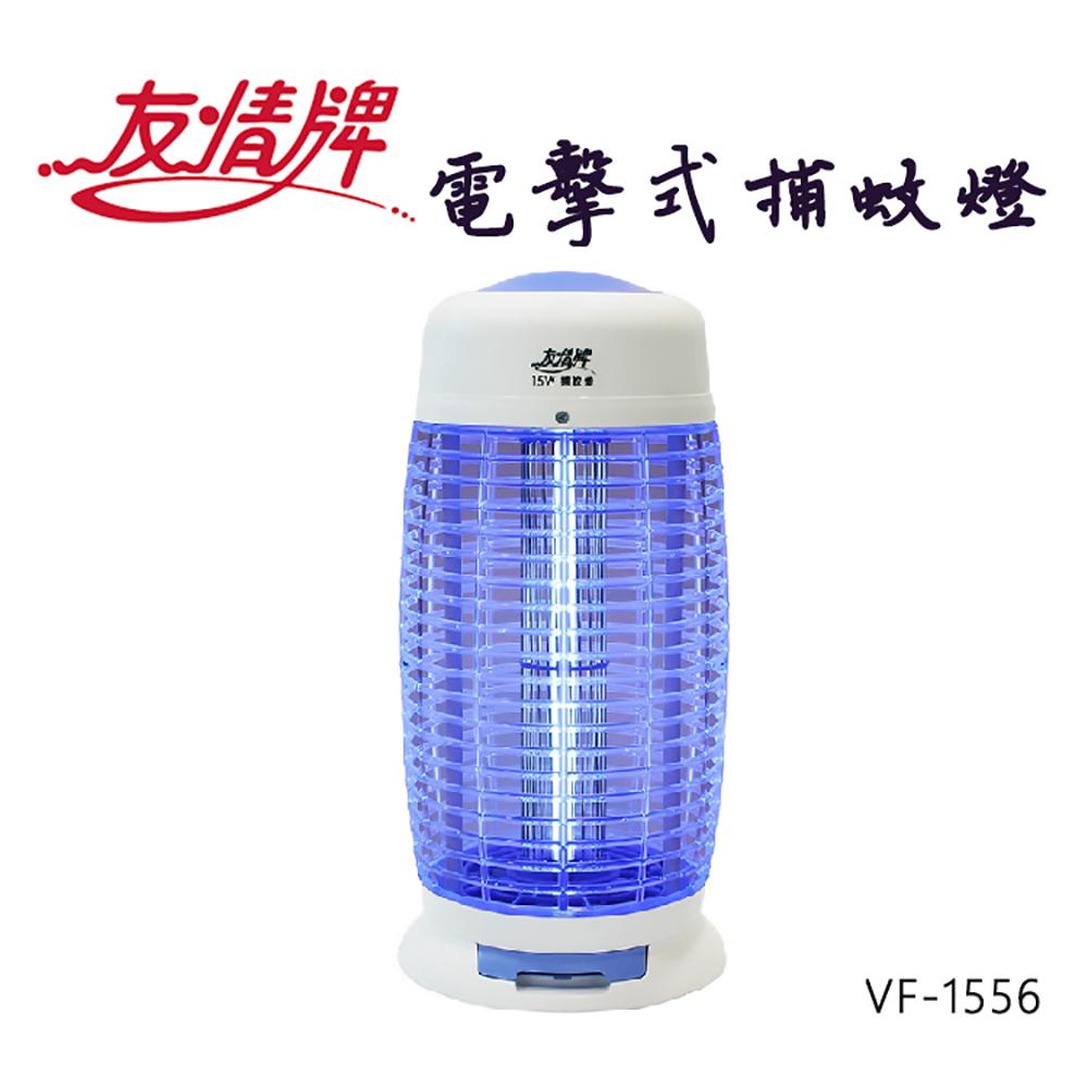 【友情】電擊式捕蚊燈(VF-1556)