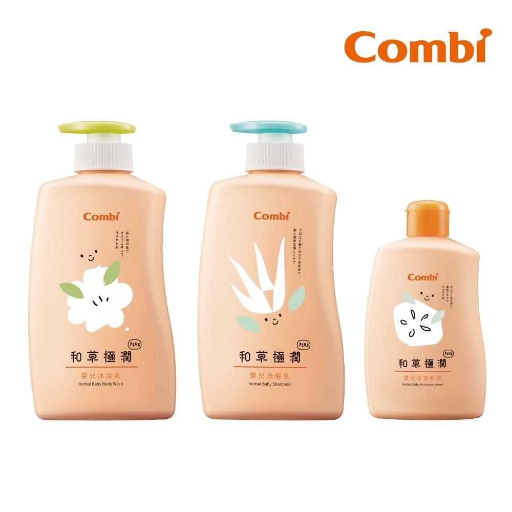 【Combi】快樂寶貝澎澎組 (和草極潤Plus沐浴乳+洗髮乳+保濕乳液)