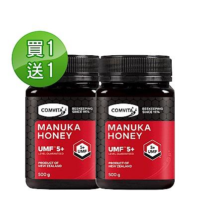 康維他UMF5+麥蘆卡蜂蜜500g-買1送1