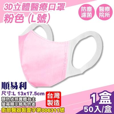 順易利 成人3D立體醫療口罩 (粉色) (L號) 50入/盒