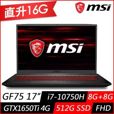MSI微星GF75 Thin 10SCSR 17.3吋電競筆電(i7-10750H六核/GTX1650Ti/8G+8G/512G PCIe SSD/Win10/特仕版)