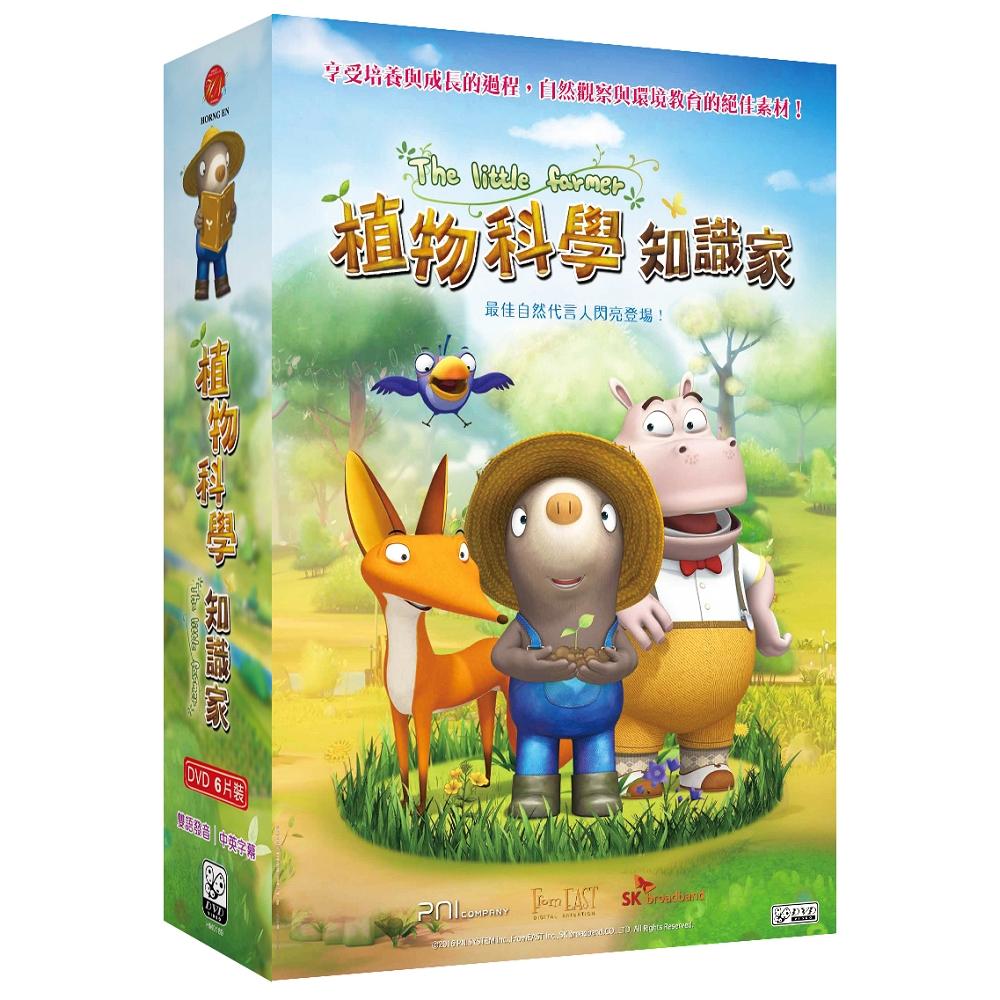 植物科學知識家 DVD