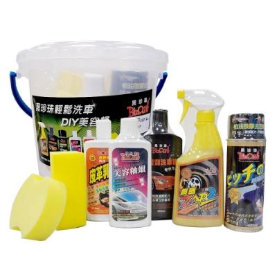 黑珍珠輕鬆洗車DIY美容桶