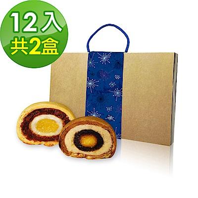樂活e棧-中秋月餅-奔月禮盒(12入/盒,共2盒)-奶素
