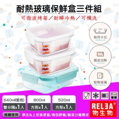 RELEA物生物 耐熱玻璃保鮮盒三件組(640ml雙格藍+800ml方形+520ml方形)